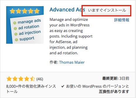 Advanced-Ads02