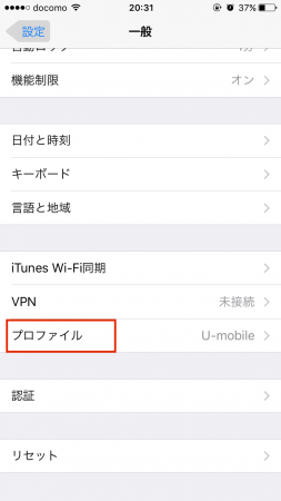 U-mobileプロファイル