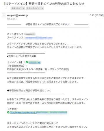 移管申請ドメインの移管未完了通知メール
