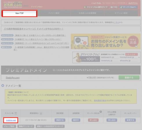 お名前.comのnaviTOP