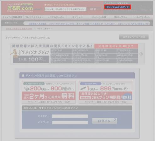 お名前comのtopページ