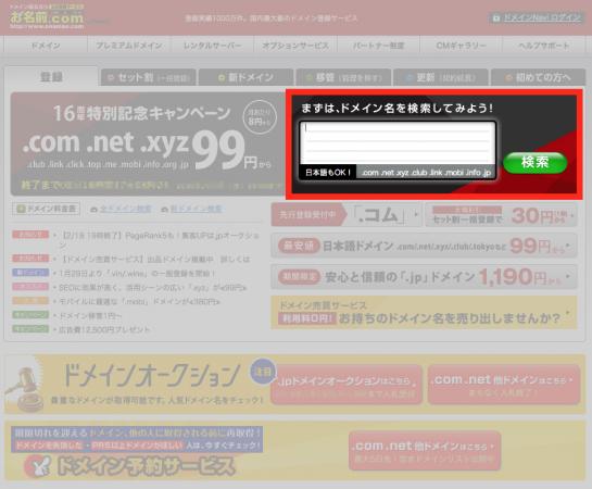 お名前.comのドメイン検索