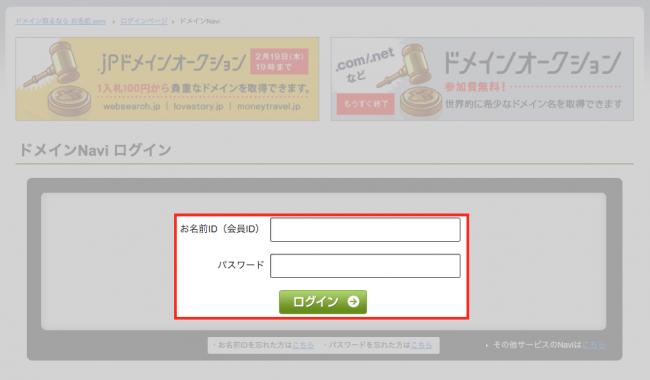 お名前IDとパスワードの入力