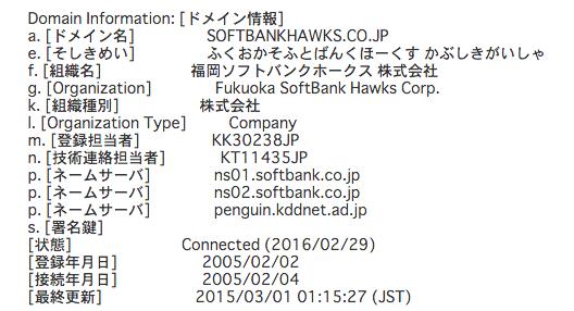 福岡ソフトバンクホークス株式会社のWhois情報