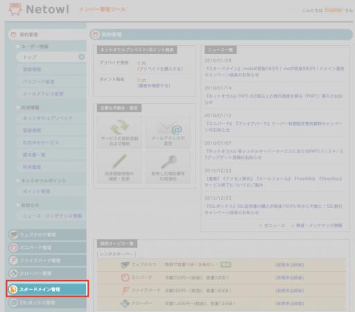 ネットオウルの管理画面